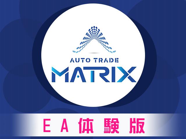 「AUTO TRADE MATRIX」OPEN | AUTO TRADE MATRIX