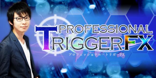 プロフェッショナルトリガーFX